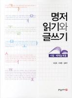 명저 읽기와 글쓰기: 사범 예체능계열