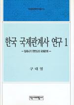 한국 국제관계사 연구 1(역비한국학연구총서 9)