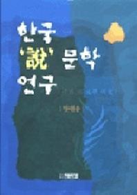 한국 설 문학연구