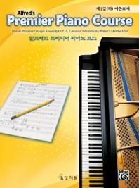 알프레드 프리미어 피아노 코스 제1급(하) 이론교재