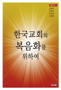 한국교회의 복음화를 위하여
