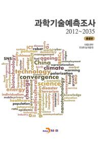 과학기술예측조사(2012~2035)(총괄본)