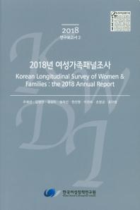 2018년 여성가족패널조사