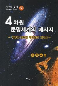 4차원 문명세계의 메시지. 9: 우주에 펼쳐진 다차원의 세계들