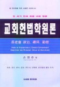교회헌법학원론