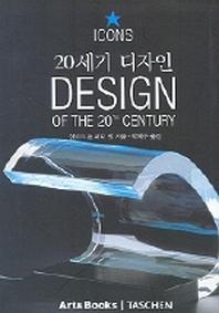 20세기 디자인