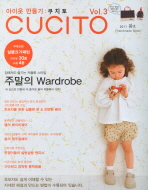 아이옷 만들기: 쿠치토(2011 봄호)