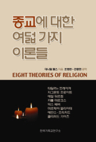 종교에 대한 여덟 가지 이론들