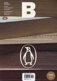 매거진 B(Magazine B)(2012 10월 호):  펭귄북스(PENGUIN)
