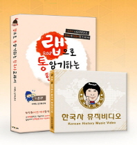 랩통 랩으로 통암기하는 한국사교과서: 기본편