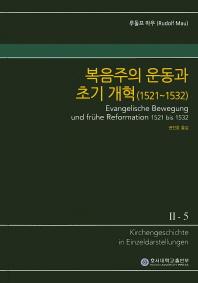 복음주의 운동과 초기개혁(1521-1532)