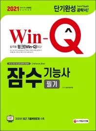 Win-Q 잠수기능사 필기 단기완성(2021)