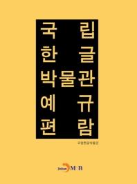 국립 한글 박물관 예규 편람