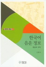 한국어 음운 정보