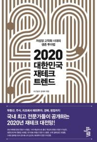 대한민국 재테크 트렌드(2020)