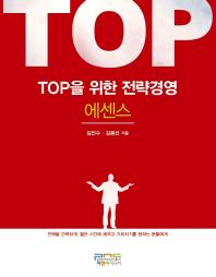 TOP을 위한 전략경영: 에센스