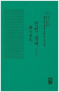 진천 송씨 이야기(초록)