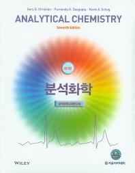 분석화학(Analytical Chemistry)