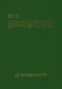 한국자동차연감(2018)