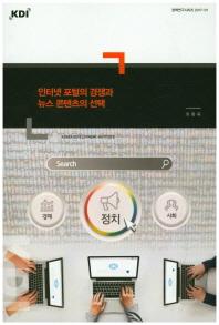 인터넷 포털의 경쟁과 뉴스 콘텐츠의 선택