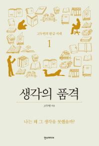 고두현의 황금 서재. 1: 생각의 품격