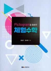 Pictogram을 활용한 체험수학