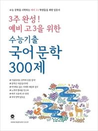 고등 국어 문학 수능기출 300제(2020)