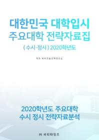 대한민국 대학입시 주요대학 전략 자료집(2020)