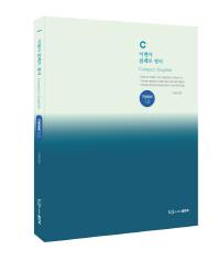 이현아 콤팩트 영어 구문독해1.0