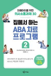 집에서 하는 ABA 치료 프로그램. 2