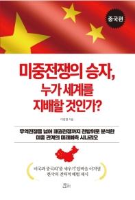 미중전쟁의 승자, 누가 세계를 지배할 것인가?: 중국편