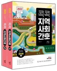 2022 콕콕 지역사회간호 세트