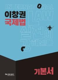 2022 이창권 국제법 기본서