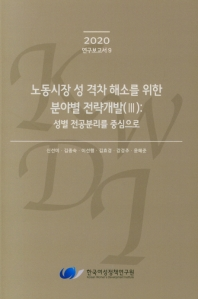노동시장 성 격차 해소를 위한 분야별 전략개발(III): 성별 전공분리를 중심으로(2020)