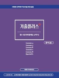 기출플러스 중학 영어 3-2 내신대비문제집(동아 윤정미)(2021)