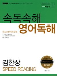 김한상 속독속해 영어독해(2017)