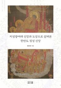 치성광여래 신앙과 도상으로 살펴본 한반도 점성신앙