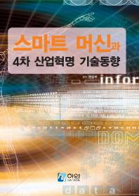 스마트 머신과 4차 산업혁명 기술동향
