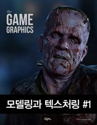 The Game Graphics: 모델링과 텍스처링. 1