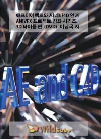 애프터이펙트와 시네마4D 연계 ANIVFX 프로젝트 강좌 시리즈 3D 타이틀 편(DVD)