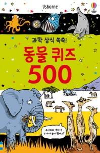 과학 상식 쏙쏙! 동물 퀴즈 500