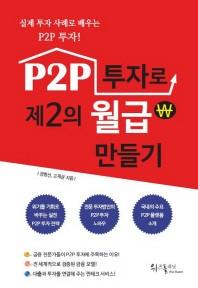 P2P 투자로 제2의 월급 만들기