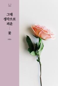 그대 생각으로 피운 꽃