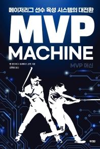MVP 머신
