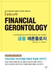 금융 제론톨로지(FINANCIAL GERONTOLOGY)