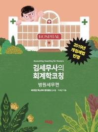김세무사의 회계학코칭: 병원세무편(2019)