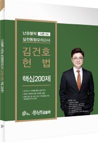 난공불락 시즌4 김건호 헌법 실전동형모의고사 핵심 200제(2018)