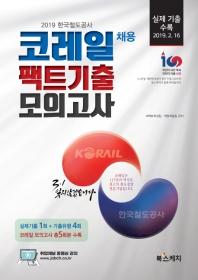 한국철도공사 코레일(채용) 팩트기출 모의고사(2019)