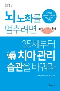 뇌 노화를 멈추려면 35세부터 치아 관리 습관을 바꿔라