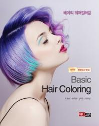 베이직 헤어컬러링(Basic Hair Coloring)